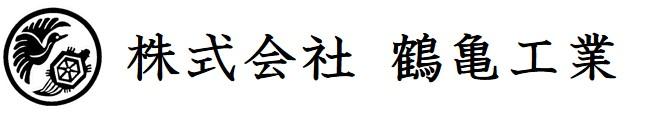 株式会社鶴亀工業